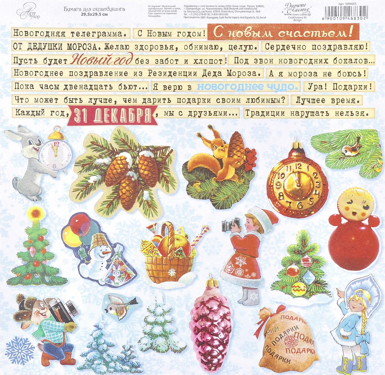 Красивая, новогодняя телеграмма открытка