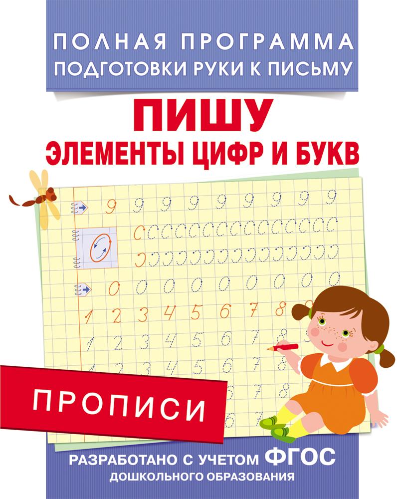 А. В. Столяренко Прописи. Пишу элементы цифр и букв