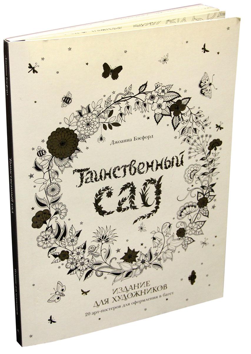 Джоанна Бэсфорд Таинственный сад. Издание для художников. 20 арт-постеров для оформления в багет энас книга таинственный сад маленькие женщины