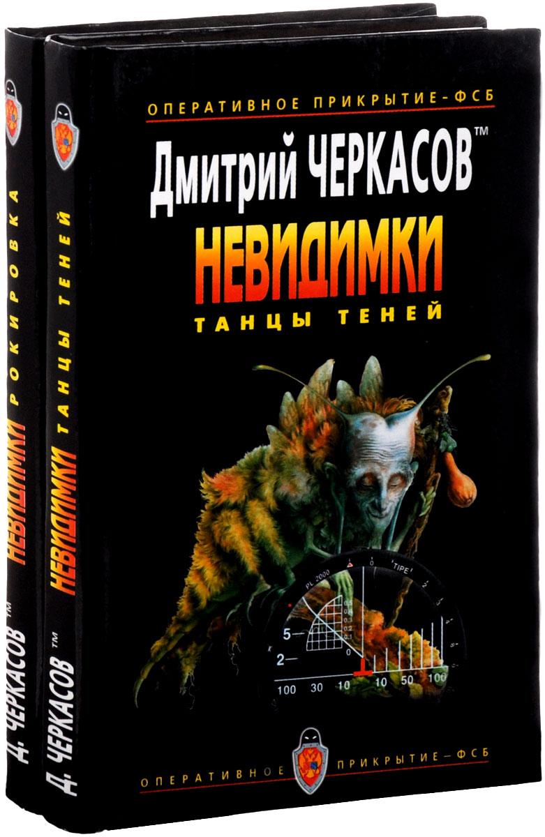 Дмитрий Черкасов, Оливер Канн Невидимки. Рокировка. Танцы теней (комплект из 2 книг)