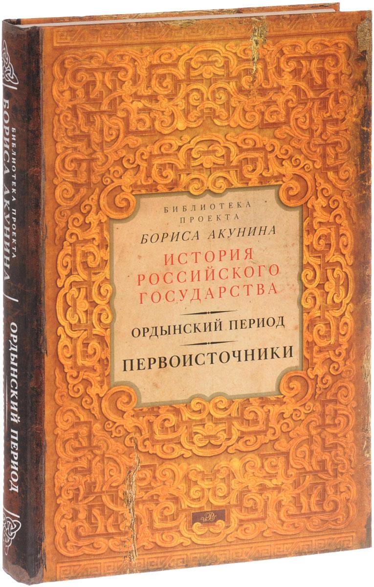 Акунин Б. Ордынский период. Первоисточники