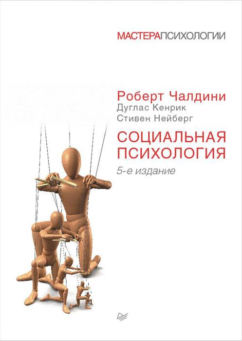 Роберт Чалдини, Дуглас Кенрик, Стивен Нейберг Социальная психология