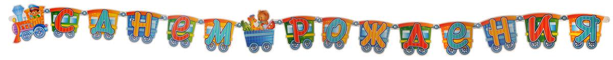 веселая затея гирлянда буквы с днем рождения пчелка майя Веселая затея Гирлянда-буквы С днем рождения Паровозик