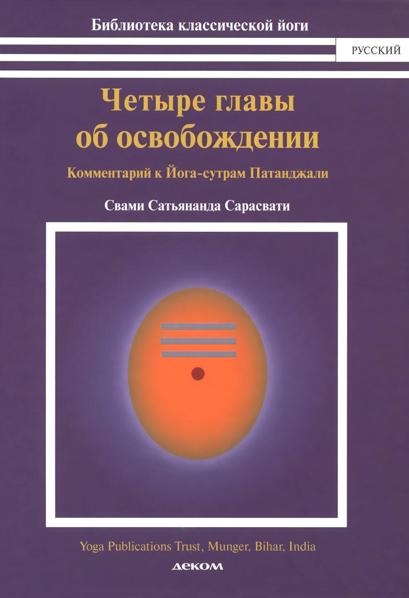 С. С. Сарасвати Четыре главы об освобождении. Комментарий к йога-сутрам Патанджали миание м ю йога сутра патанджали