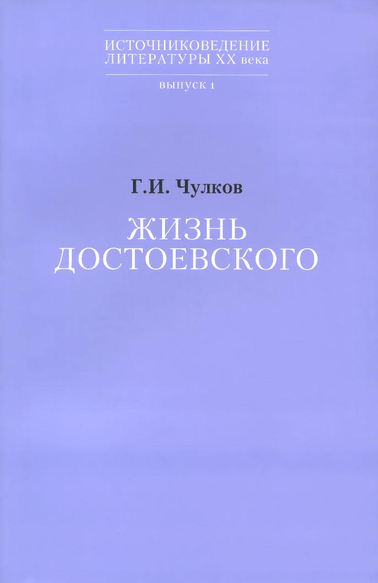 Г. И. Чулков Жизнь Достоевского