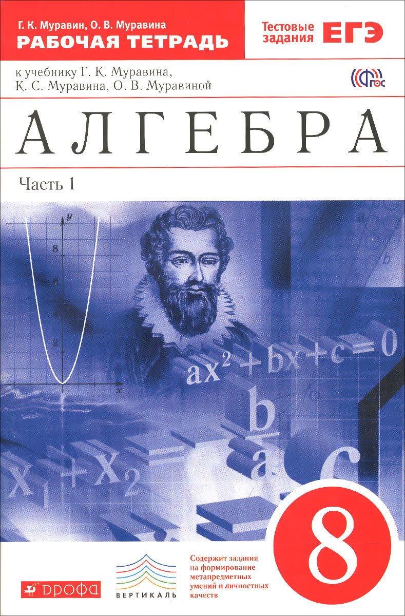 Г. К. Муравин, О. В. Муравина Алгебра. 8 класс. Рабочая тетрадь. К учебнику Г. К. Муравина, К. С. Муравина, О. В. Муравиной. В 2 частях. Часть 1