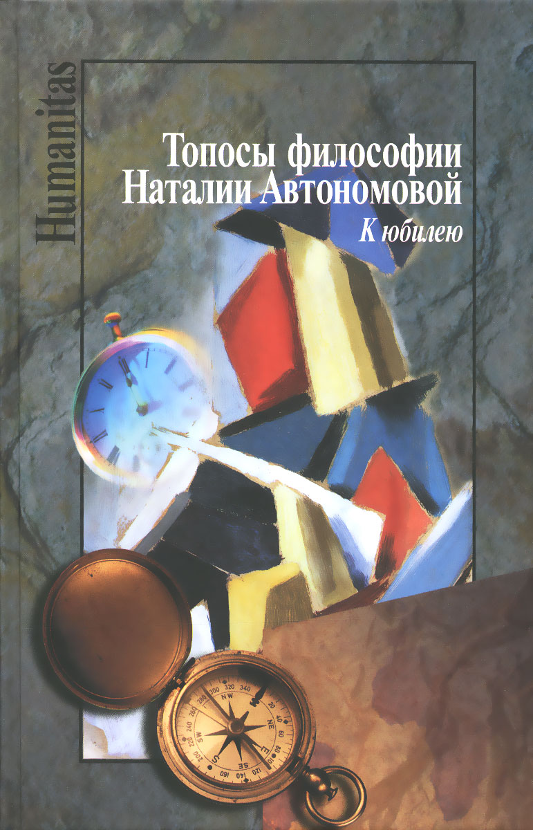 Топосы философии Наталии Автономовой. К юбилею цена