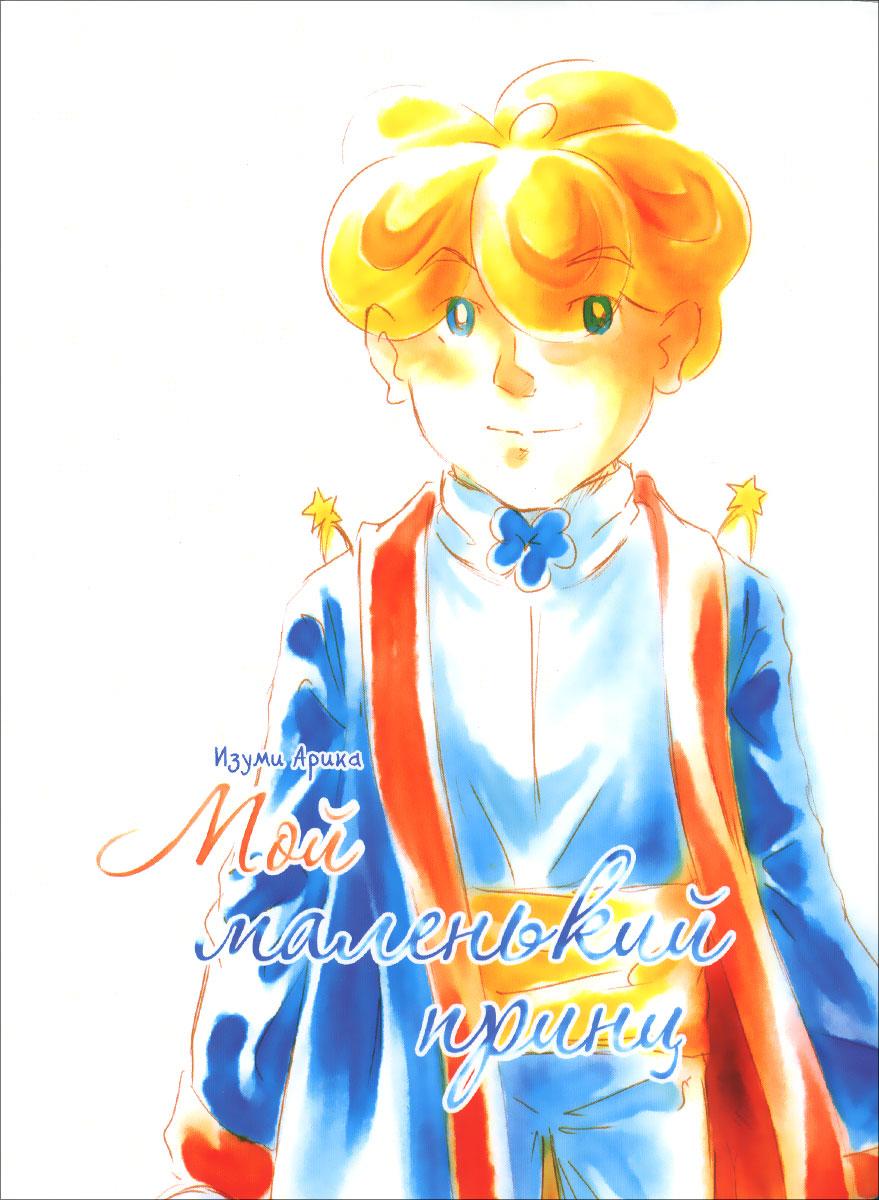 Изуми Арика Мой маленький принц