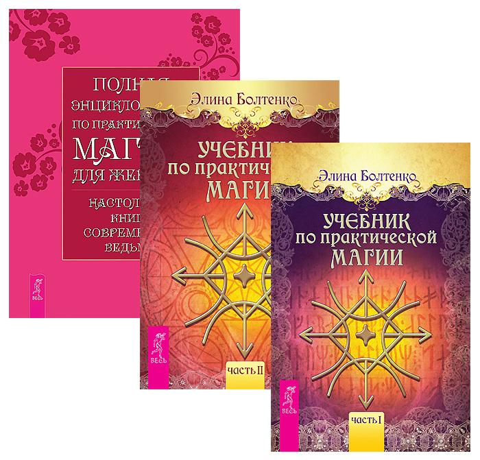 где купить Элина Болтенко Учебник по практической магии. В 2 частях. Полная энциклопедия по практической магии для женщин (комплект из 3 книг) дешево