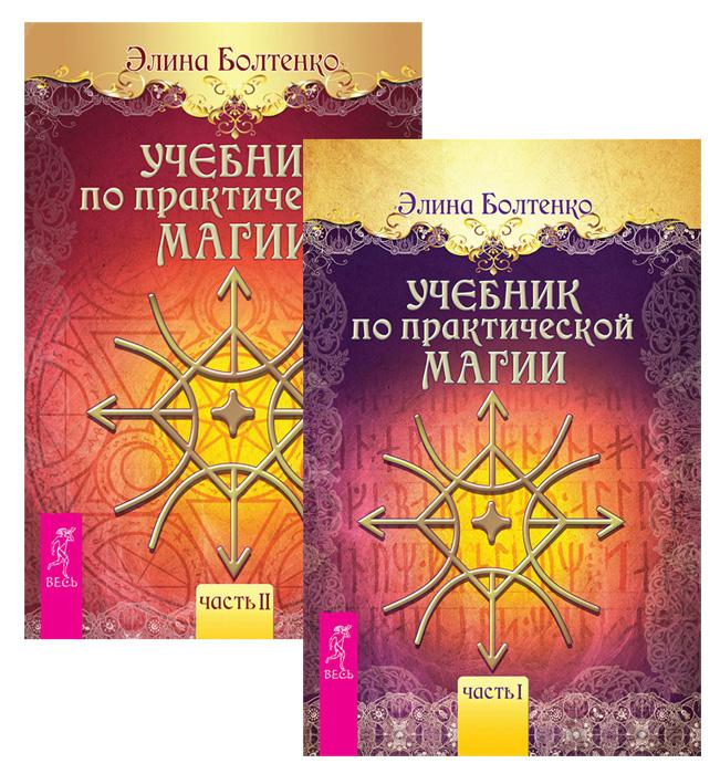 Элина Болтенко Учебник по практической магии. В 2 частях (комплект из 2 книг) счастье быть женщиной полная энциклопедия по практической магии для женщин комплект из 2 книг