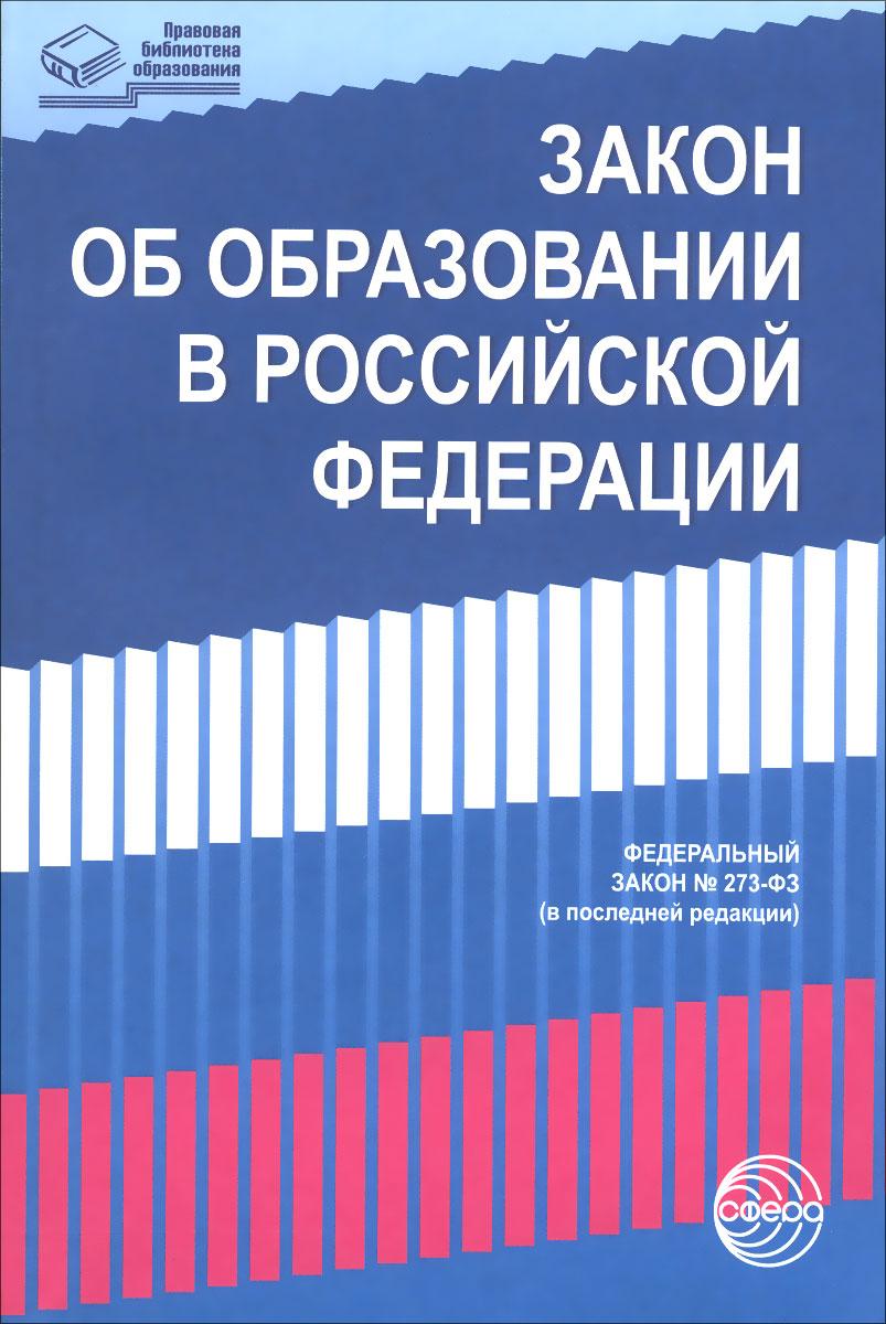 Закон Об образовании в Российской Федерации фз об ооо