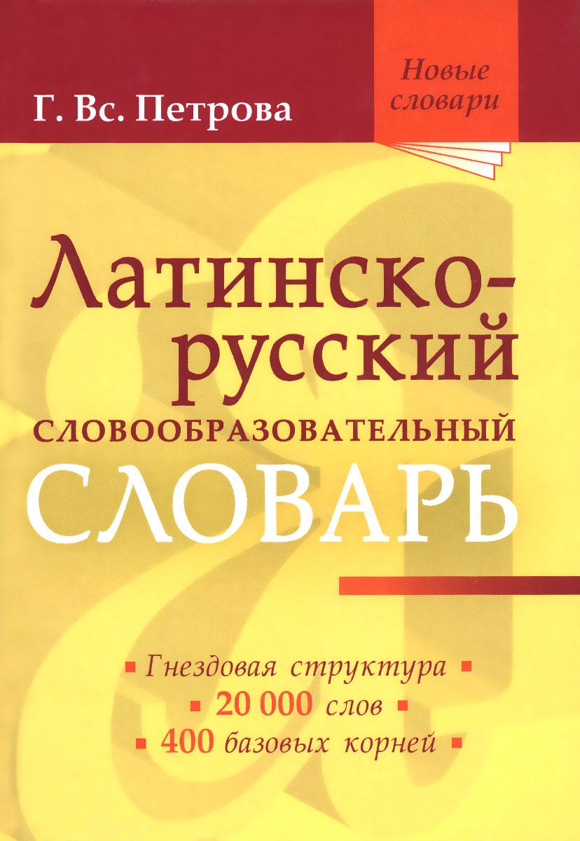 Г. Вс. Петрова Латинско-русский словообразовательный словарь
