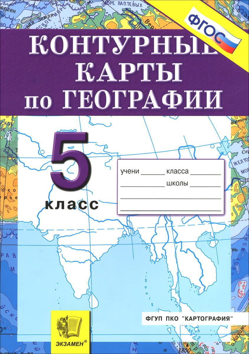 География. Начальный курс. 5 класс. Контурные карты крылова о атлас контурные карты и сборник задач 6 класс география начальный курс