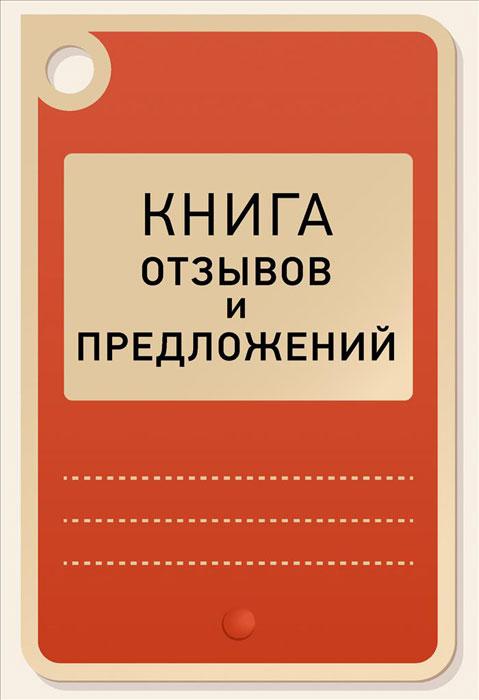 Книга отзывов и предложений картинки