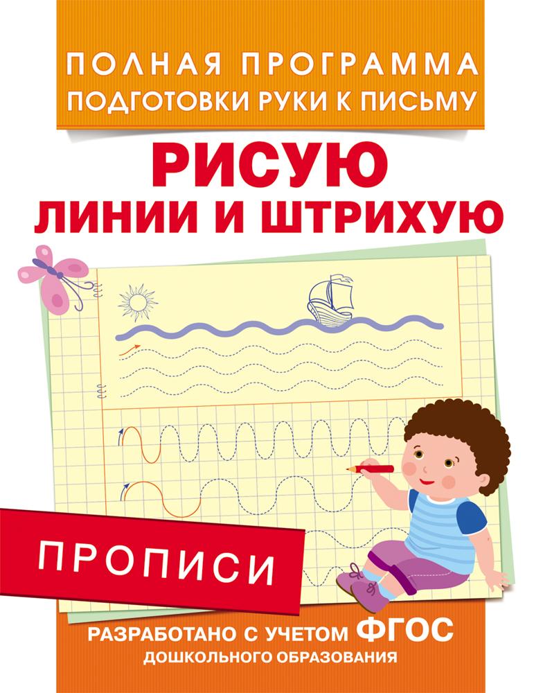 А. В. Столяренко Прописи. Рисую линии и штрихую