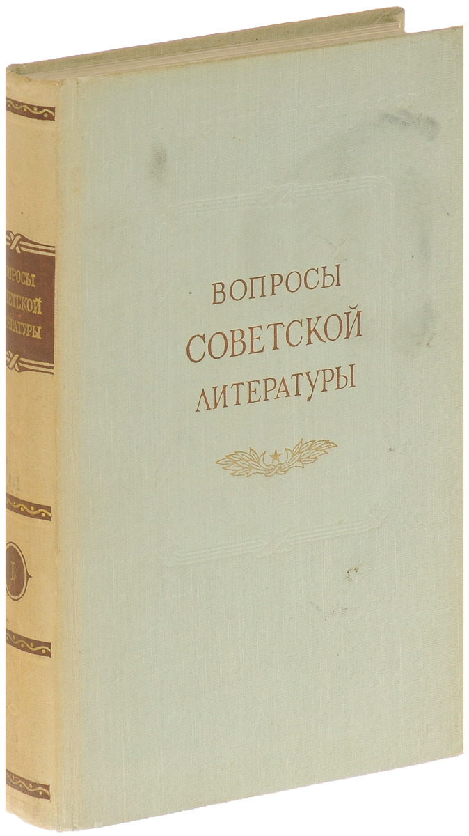 Под ред. В.А. Десницкого и А.С. Бушмина Вопросы советской литературы (1 том)
