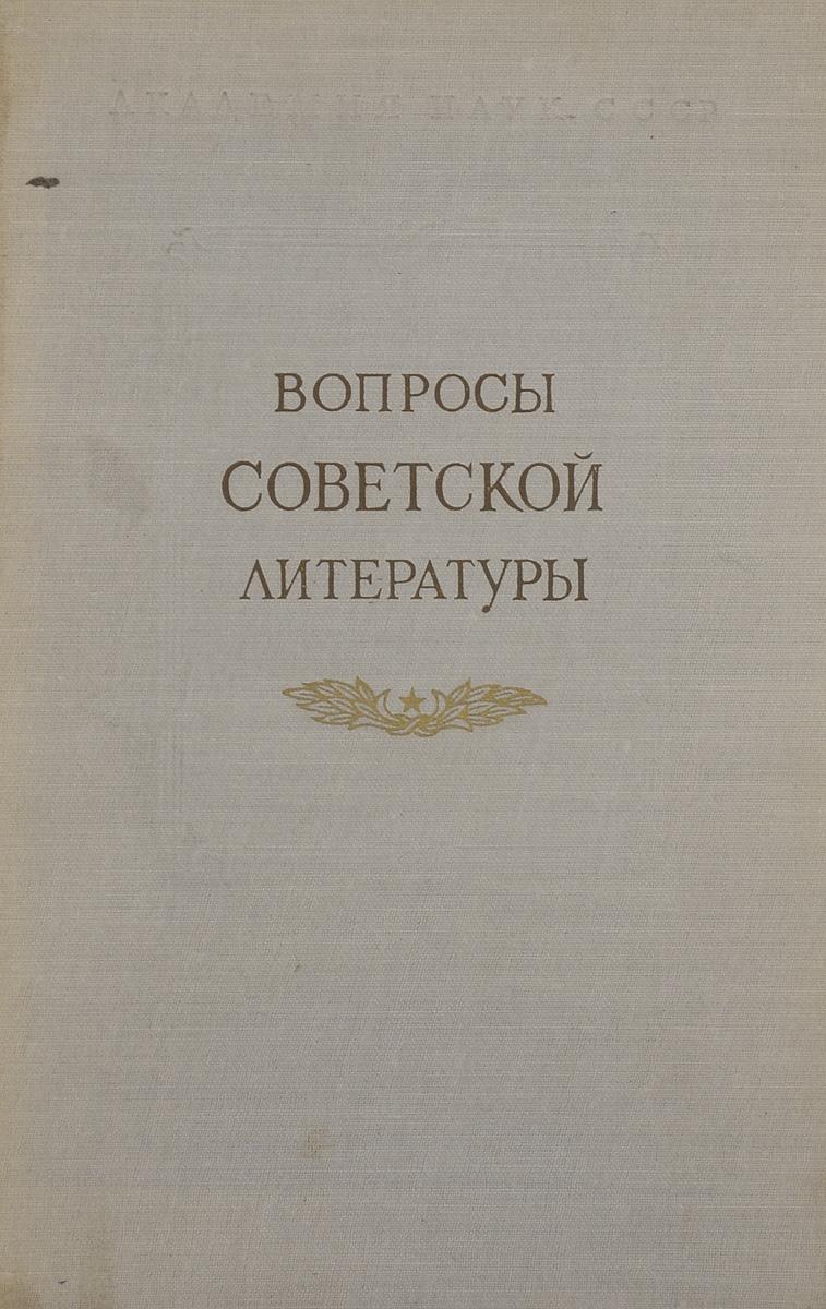 Под ред. В.А. Десницкого и А.С. Бушмина Вопросы советской литературы (2 том)