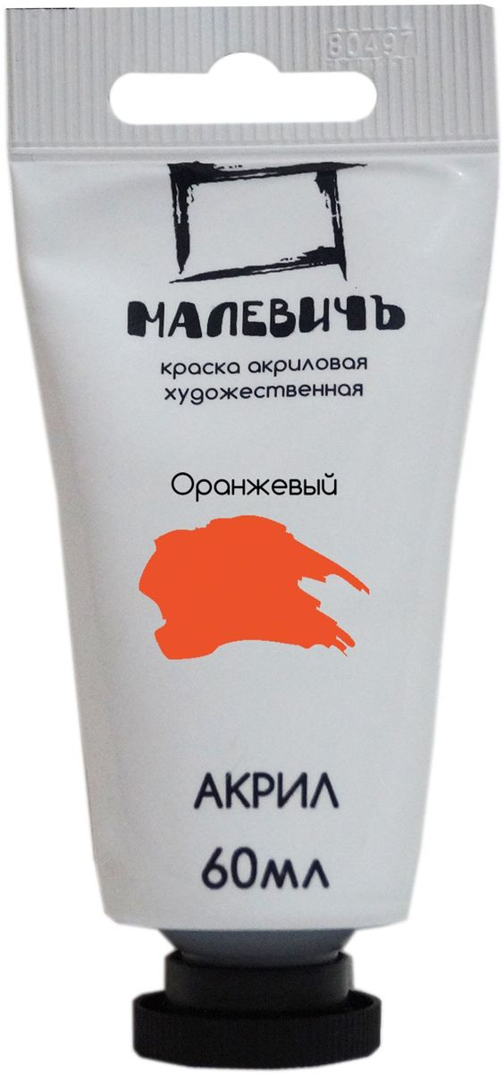 Малевичъ Краска акриловая Оранжевая 60 мл