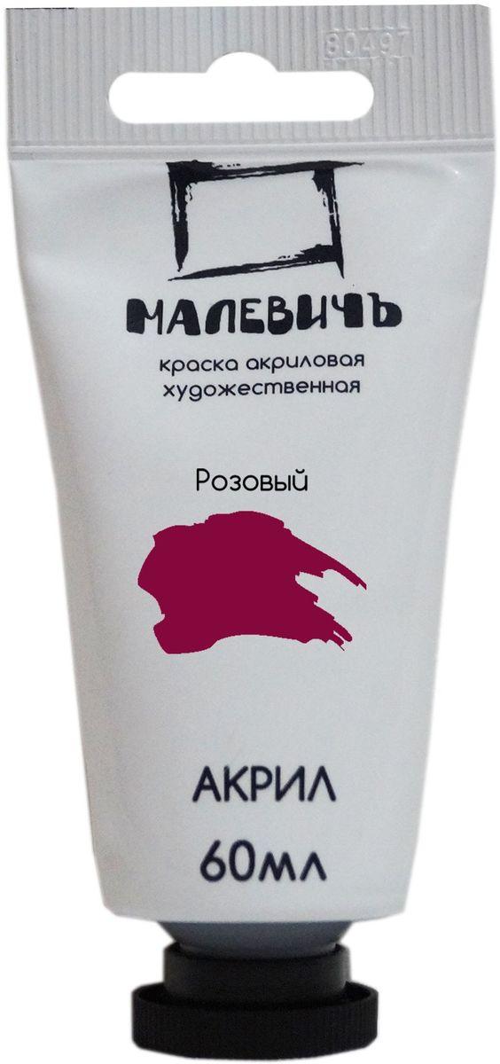 Малевичъ Краска акриловая Розовая 60 мл