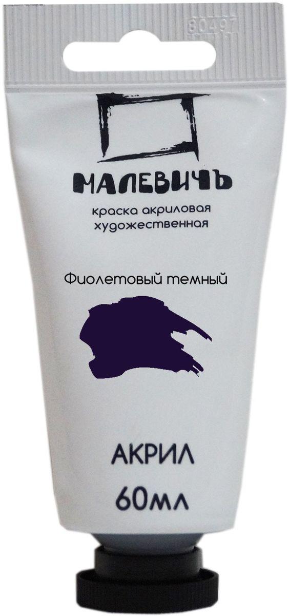 Малевичъ Краска акриловая Фиолетовая темная 60 мл