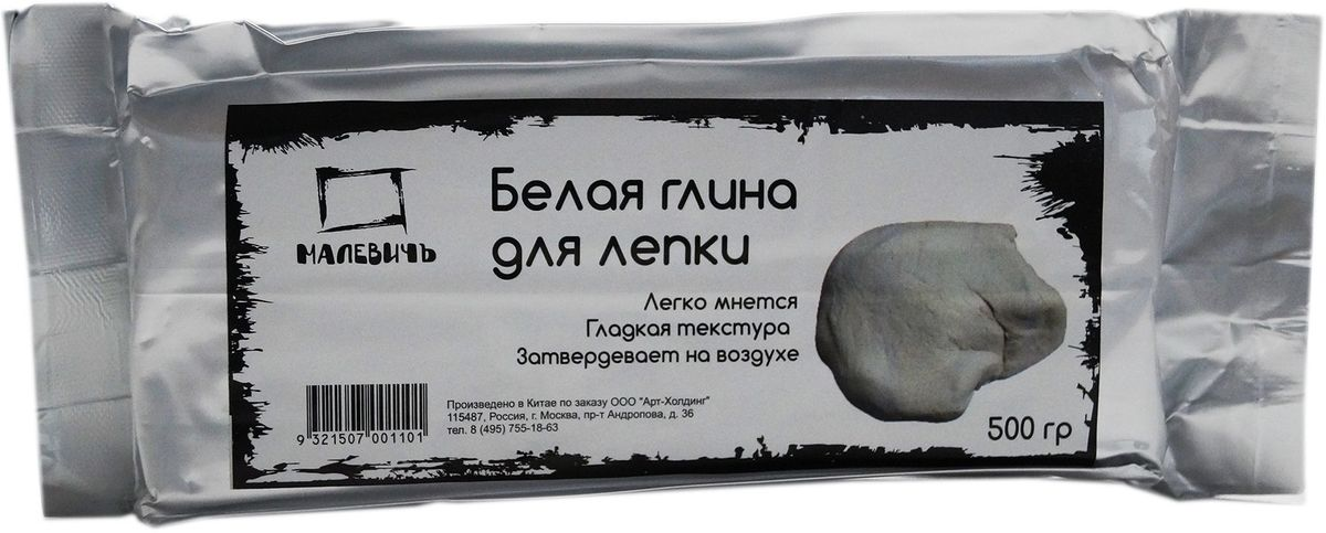 Малевичъ Глина для лепки цвет белый 500 г