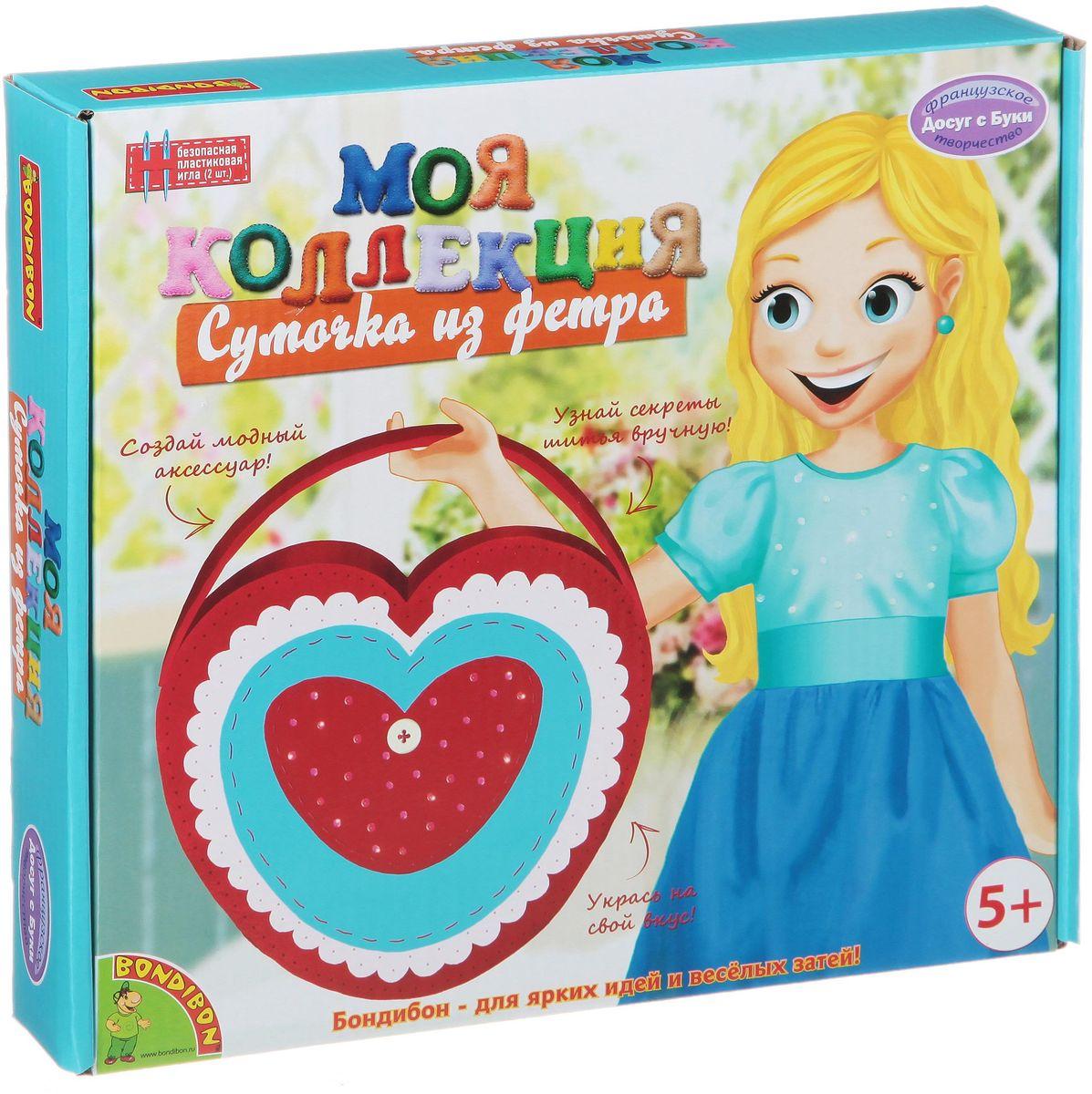 Bondibon Набор для шитья из фетра Сумка-сердечко набор для шитья bondibon игрушка из фетра пчела арт 0005