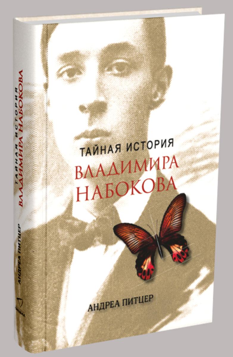 Андрей Питцер Тайная история Владимира Набокова