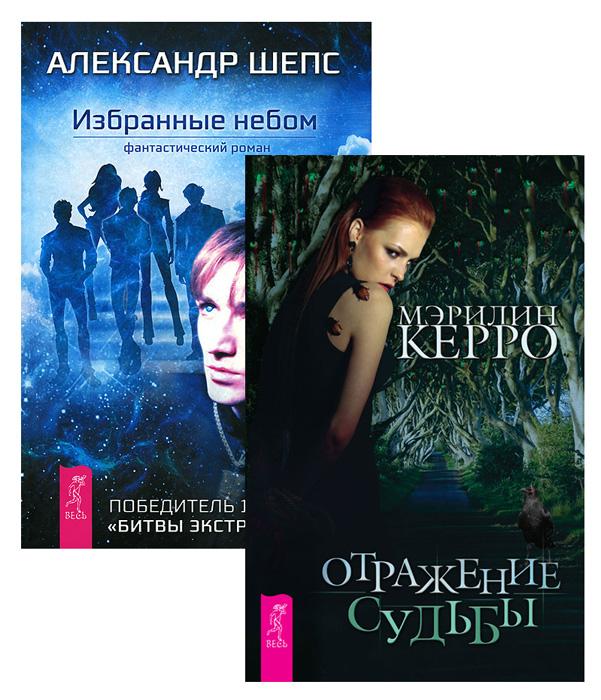 Александр Шепс, Мэрилин Керро Избранные небом. Отражение судьбы (комплект из 2 книг)