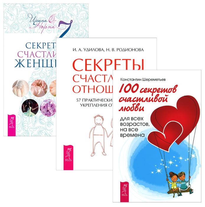 7 секретов счастливой женщины. 100 секретов счастливой любви. Секреты счастливых отношений (комплект из 3 книг)