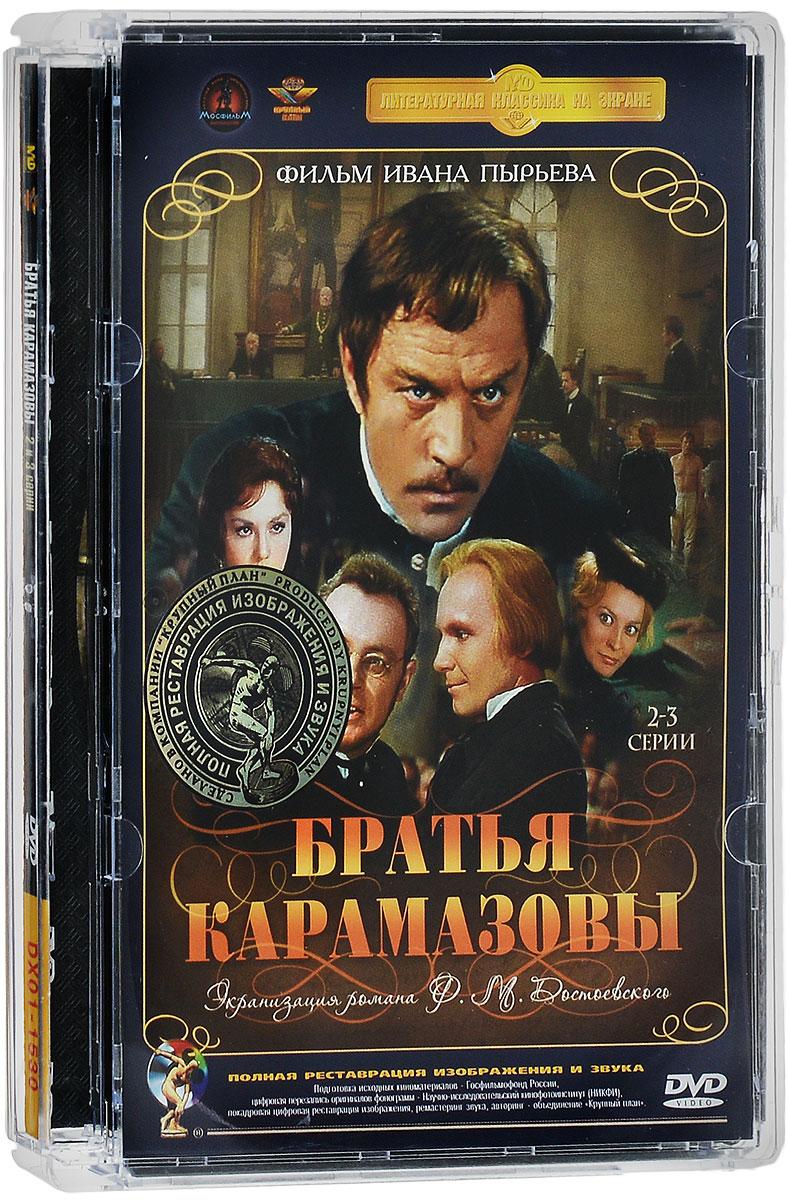 купить Братья Карамазовы. Серии 2-3 по цене 345 рублей