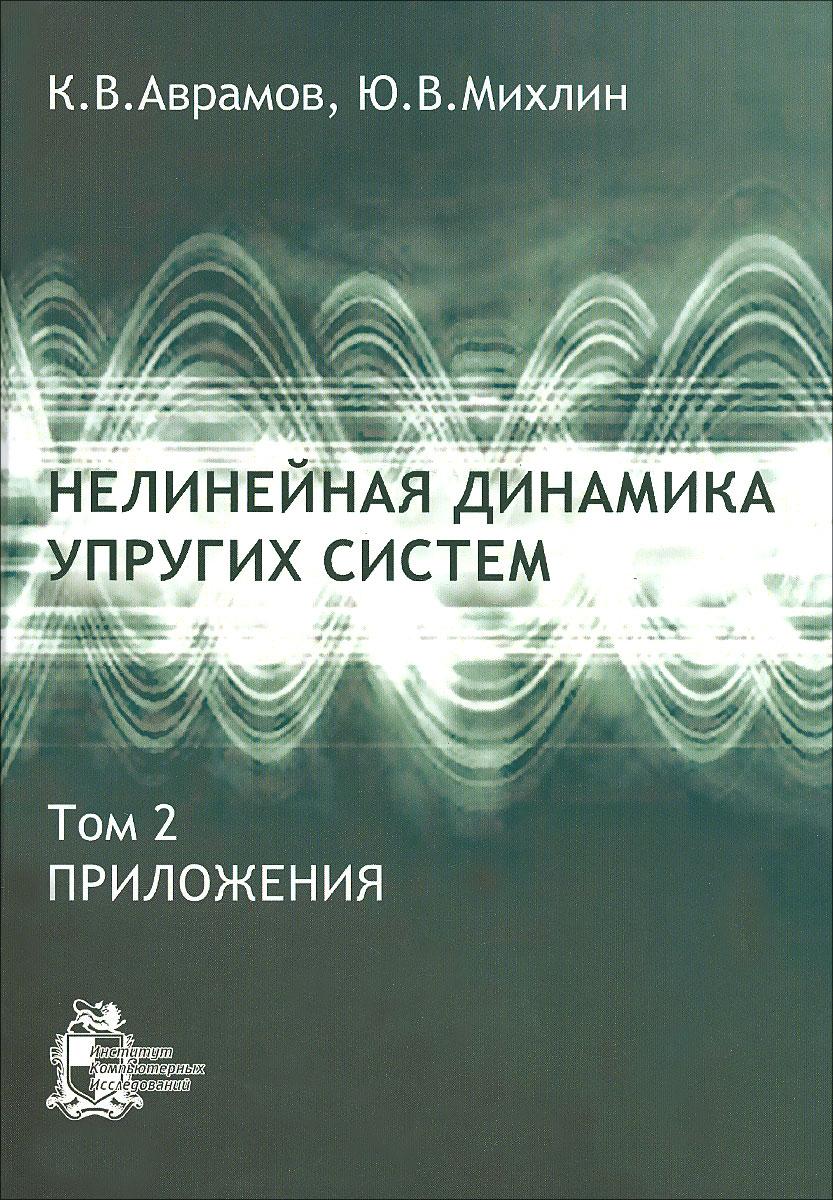 К. В. Аврамов, Ю. В. Михлин Нелинейная динамика упругих систем. Том 2. Приложения