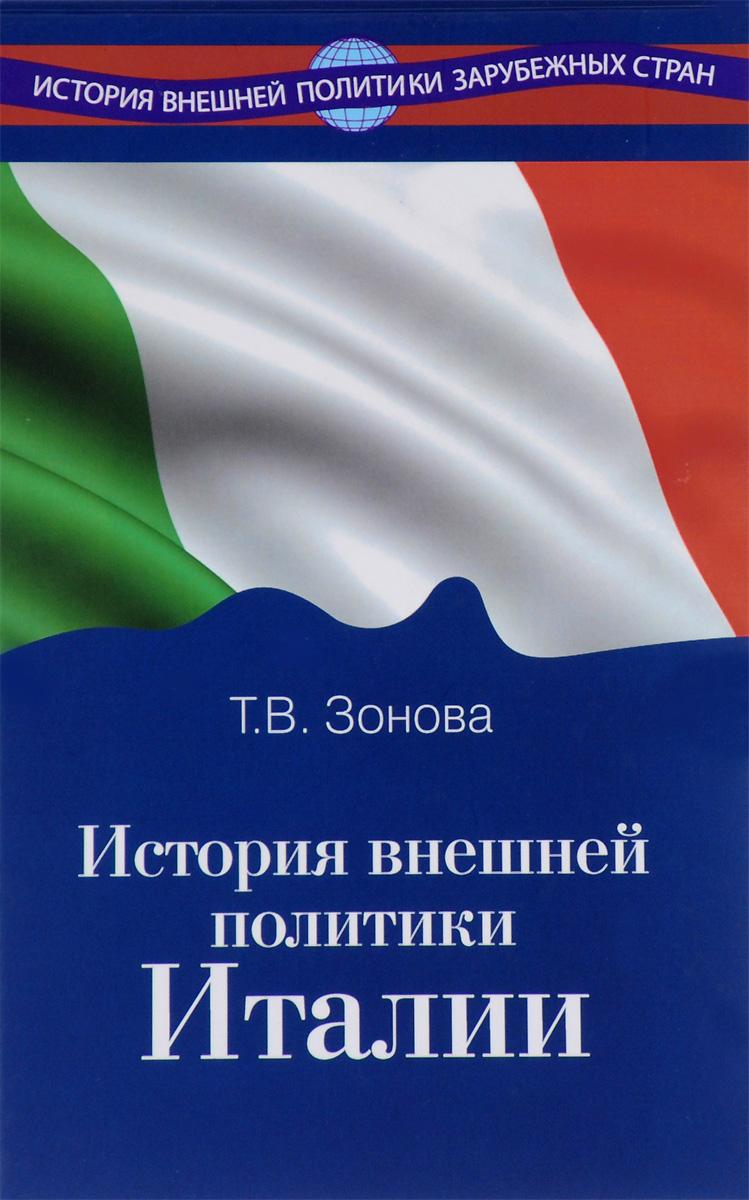 Т. В. Зонова История внешней политики Италии. Учебник ристе у история внешней политики норвегии