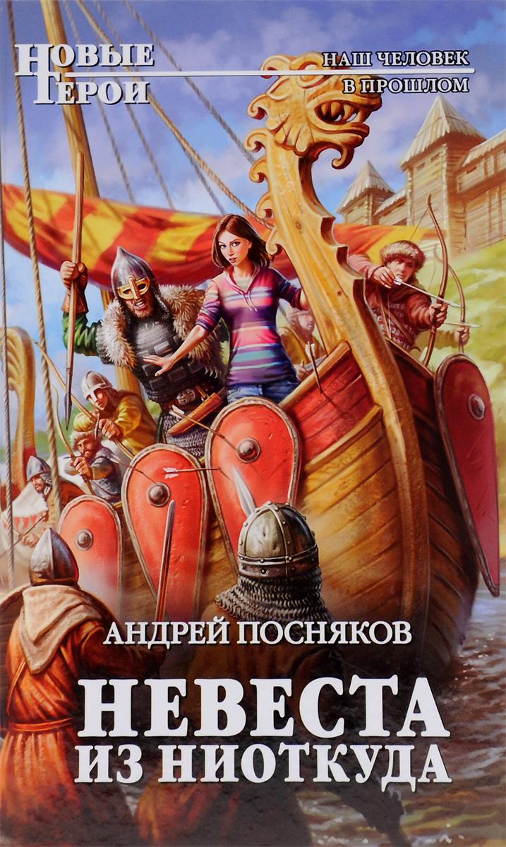 Андрей Посняков Невеста из ниоткуда