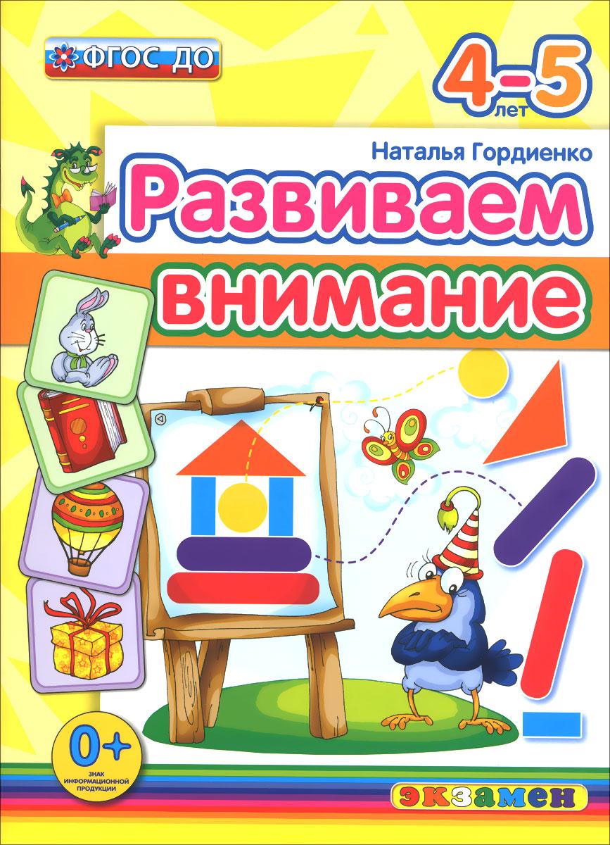 Развиваем внимание. 4-5 лет   Гордиенко Наталья Ивановна. Наталья Гордиенко