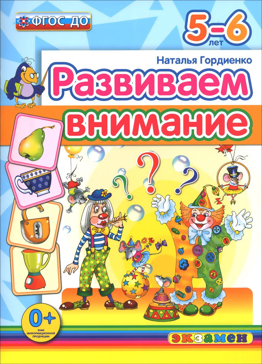 Наталья Гордиенко Развиваем внимание. 5-6 лет гордеева е а развиваем внимание малыша 5 6 лет