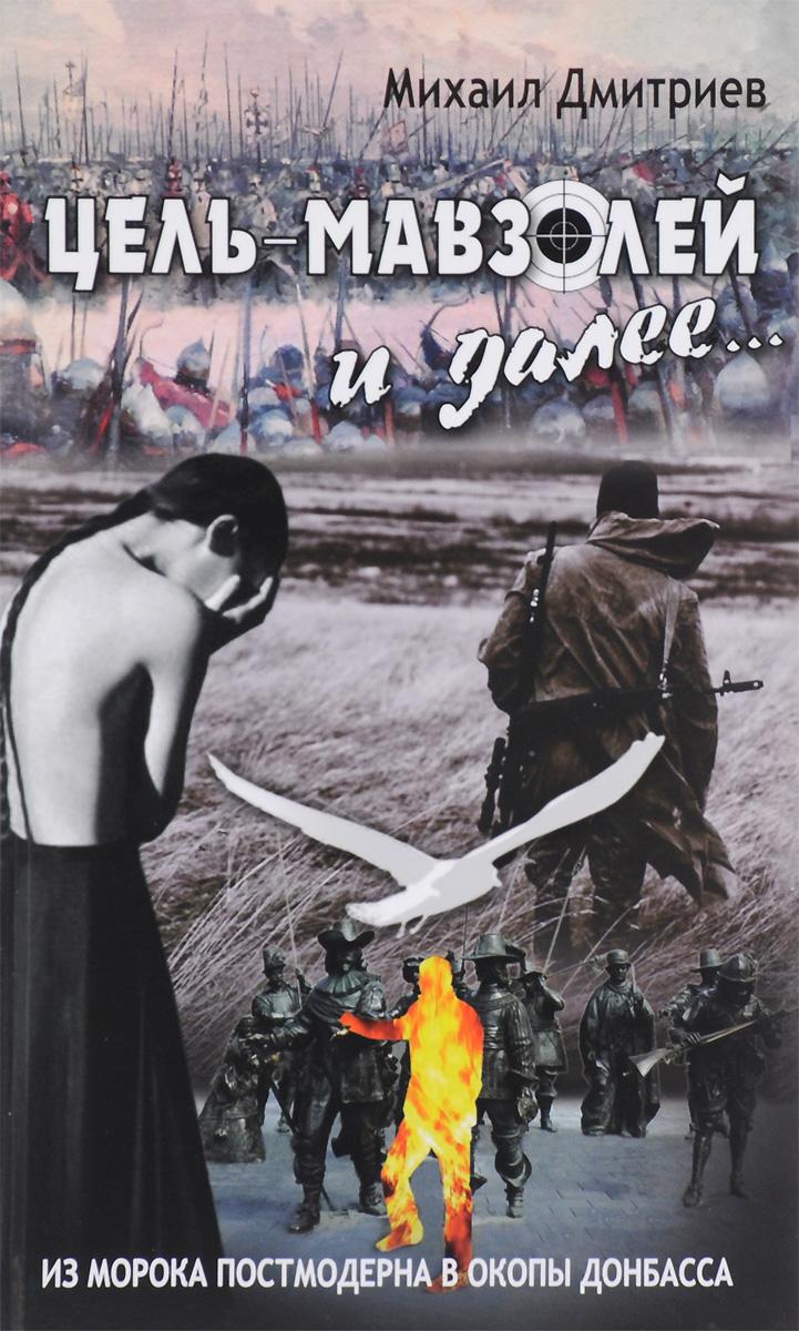 Цель - Мавзолей и далее... Из морока постмодерна в окопы Донбасса