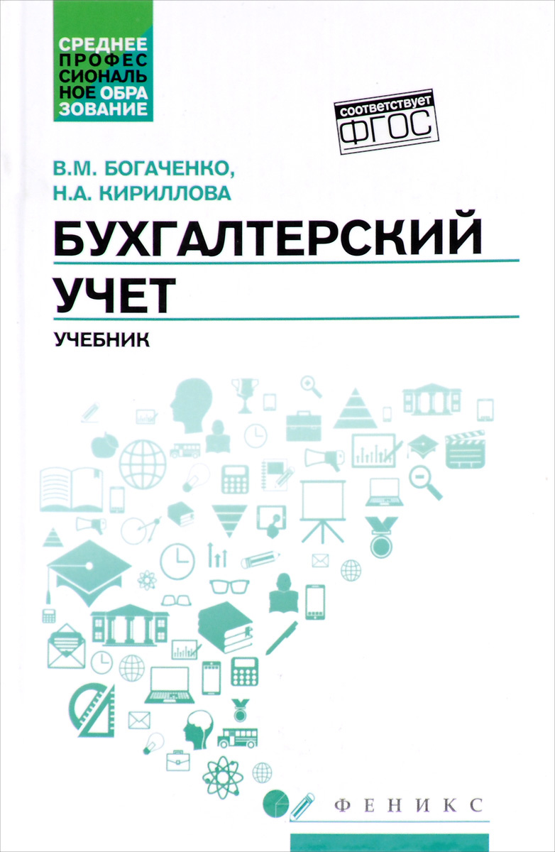 В. М. Богаченко, Н. А. Кириллова Бухгалтерский учет. Учебник