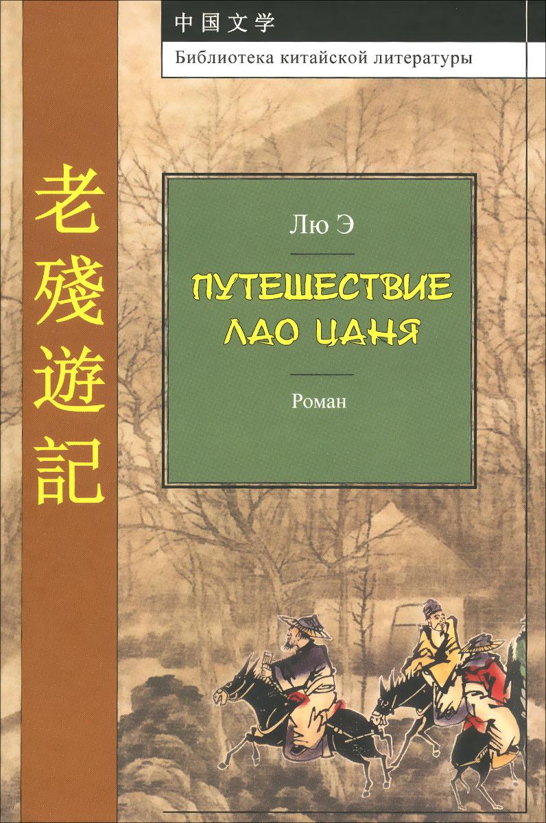 Лю Э Путешествие Лао Цаня путешествие лао цаня скачать книгу
