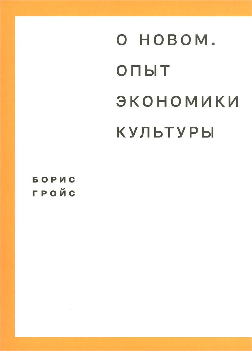 Борис Гройс О новом. Опыт экономики культуры