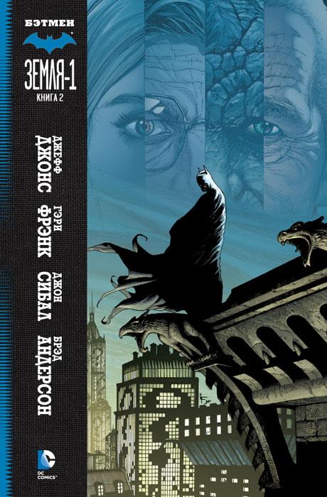 Джефф Джонс Бэтмен. Земля-1. Книга 2