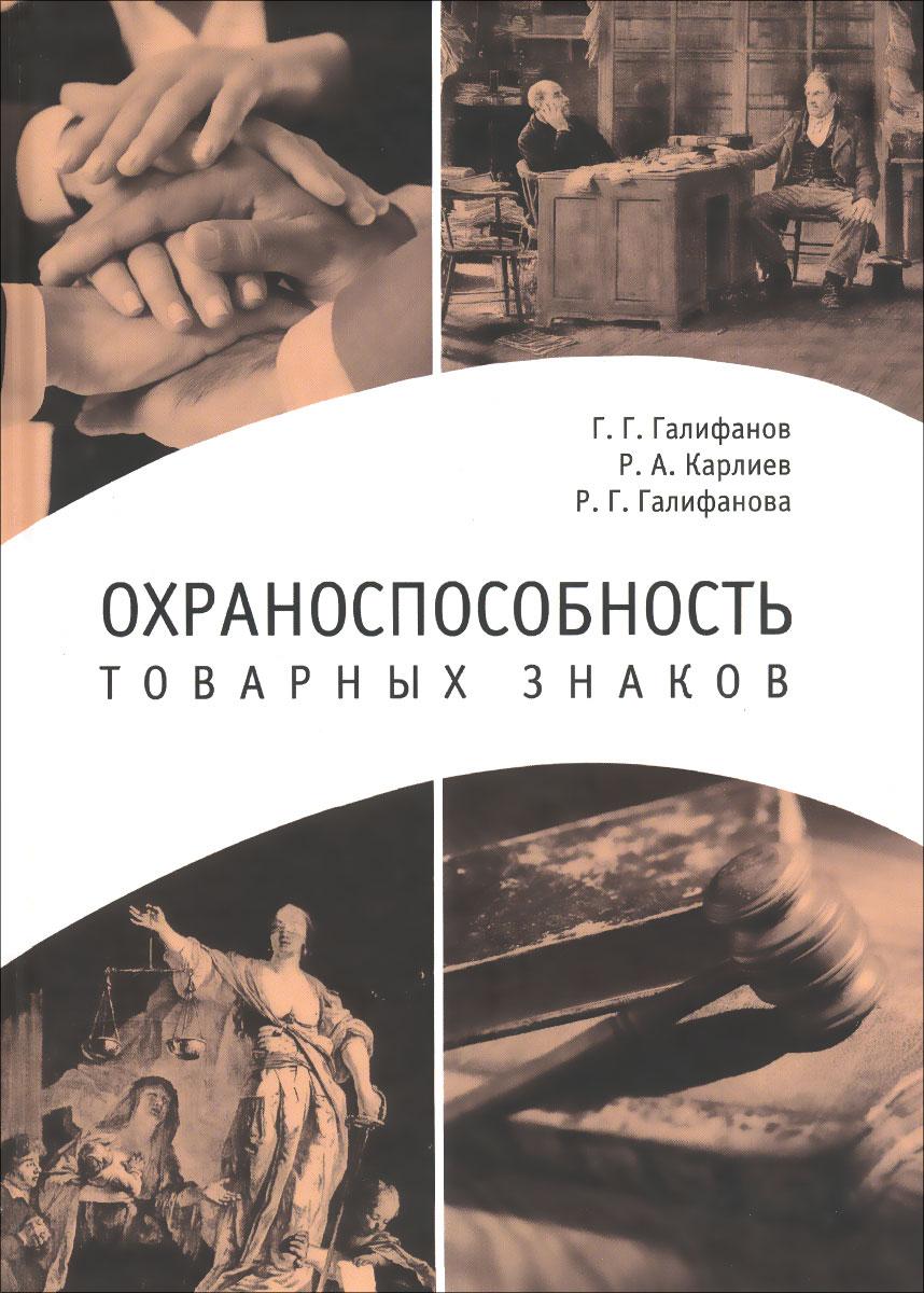 Г. Г. Галифанов, Р. А. Карлиев, Р. Г. Галифанова Охраноспособность товарных знаков