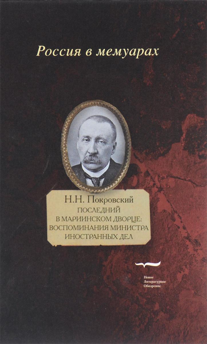 Н. Н. Покровский Последний в Мариинском дворце. Воспоминания министра иностранных дел