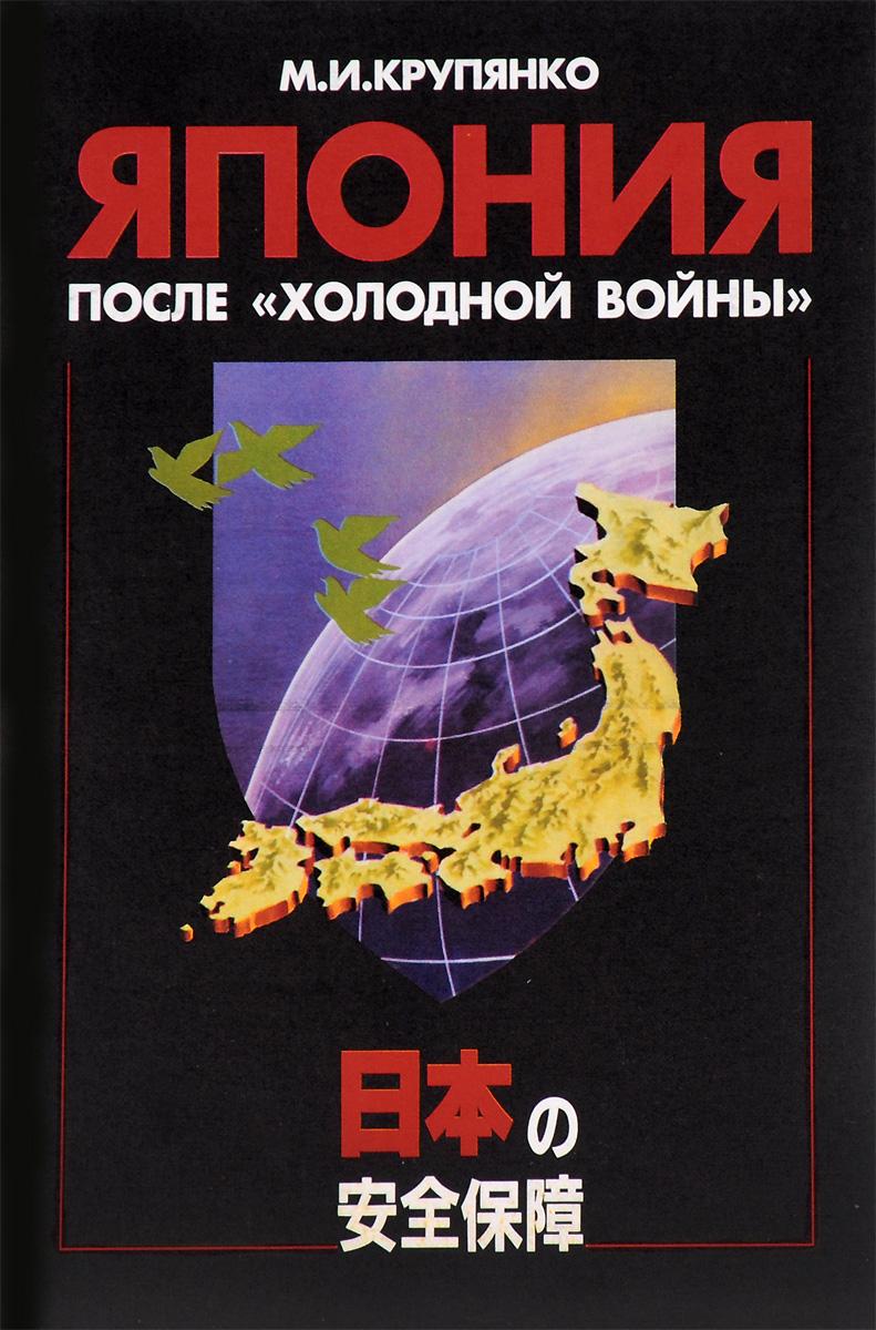 """М. И. Крупянко Япония после """"холодной войны"""""""