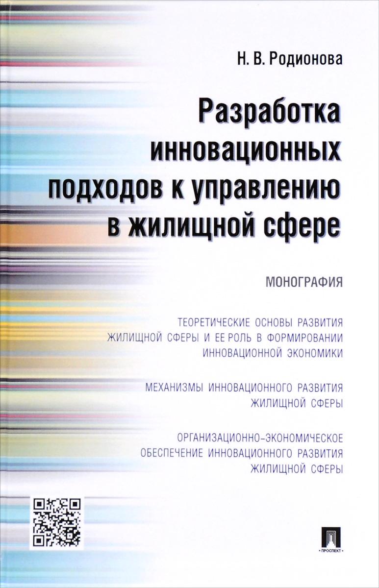 Разработка инновационных подходов к управлению в жилищной сфере Монография посвящена проблеме...