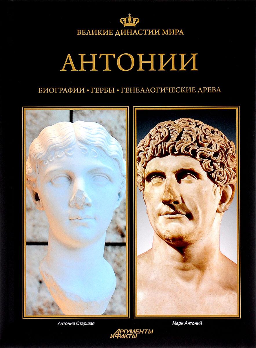 Павел Фреус Великие династии мира. Антонии