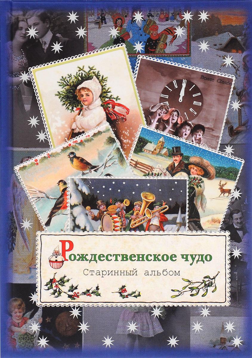 Рождественское чудо. Старинный альбом