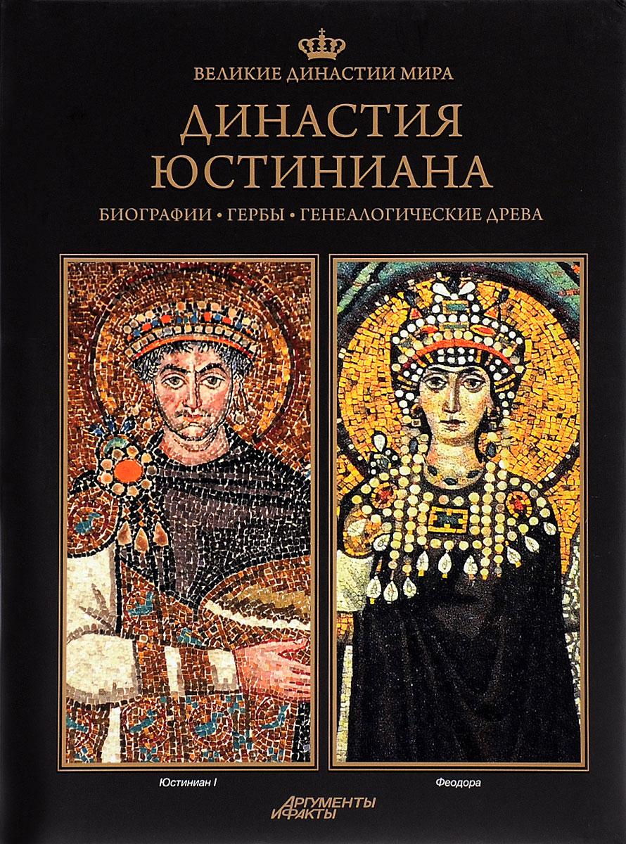 Павел Фреус Великие династии мира. Династия Юстиниана