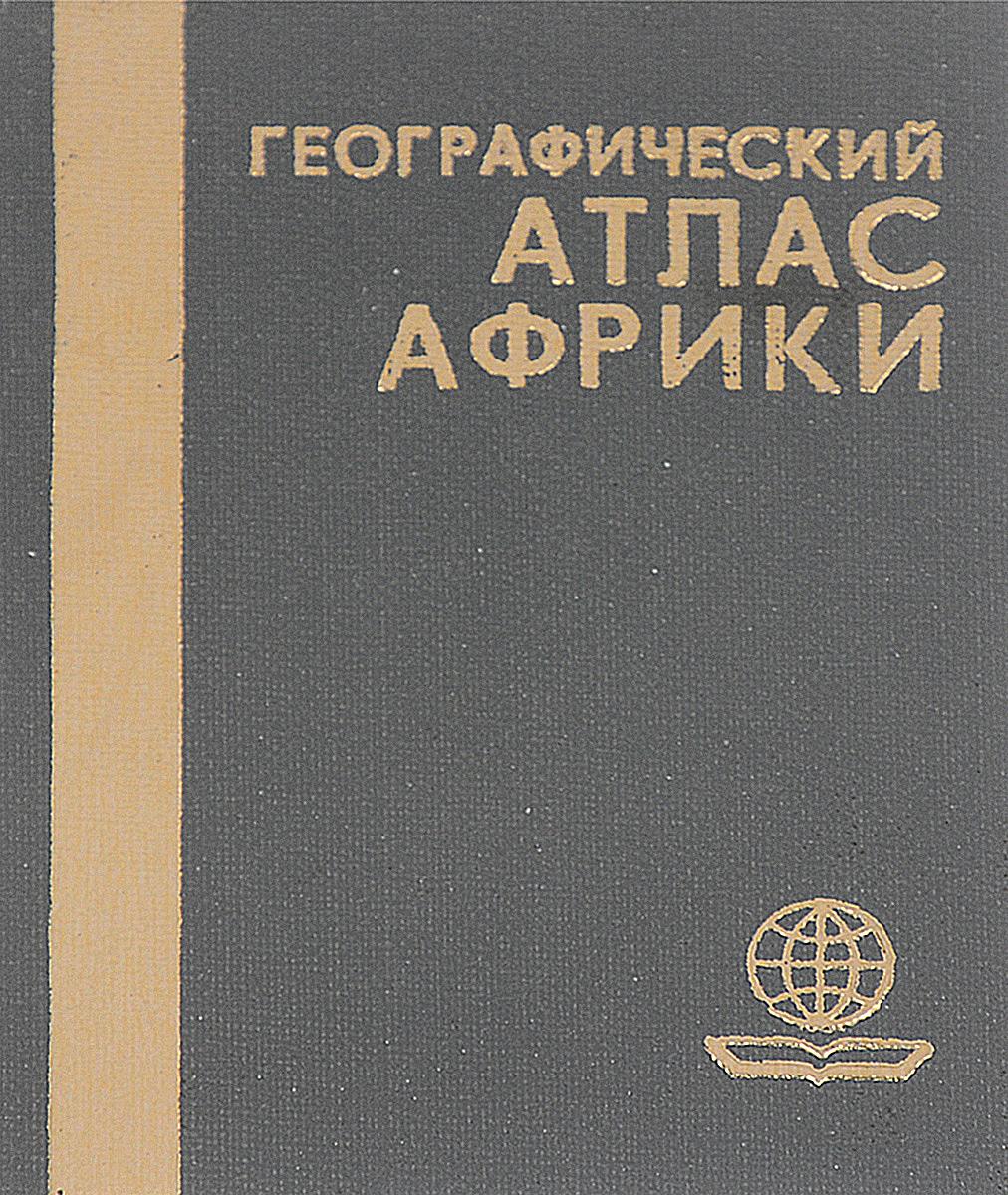Географический Атлас Африки отсутствует географический атлас российской империи