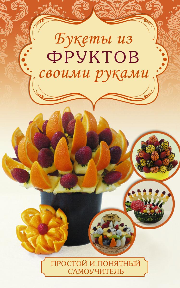 Букеты из фруктов. Доставка по России