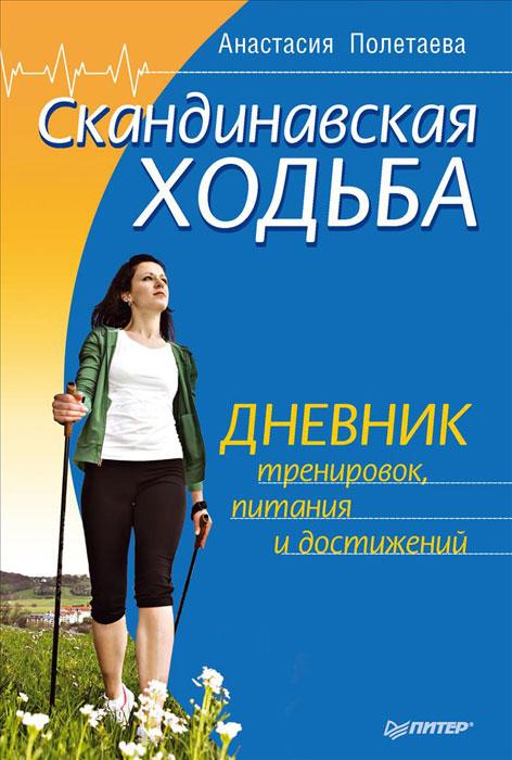 Скандинавская ходьба. Дневник тренировок, питания и достижений. Анастасия Полетаева